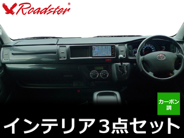 Origin Labo - 200 Series Hiace 1/2/3 Type 3D Interior Panel/Steering Wheel/Shift Knob 3 Point Kit Carbon Style - Standard Body