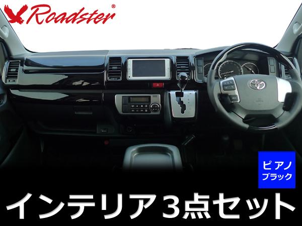 Origin Labo - 200 Series Hiace 1/2/3 Type 3D Interior Panel/Steering Wheel/Shift Knob 3 Point Kit - Piano Black - Wide Body